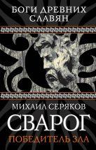 Серяков М.Л. - Сварог. Победитель зла' обложка книги