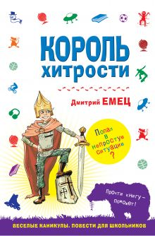 Емец Д.А. - Король хитрости обложка книги