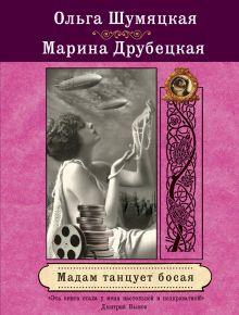 Шумяцкая О., Друбецкая М. - Мадам танцует босая обложка книги