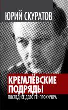 Скуратов Ю.И. - Кремлевские подряды. Последнее дело Генпрокурора' обложка книги