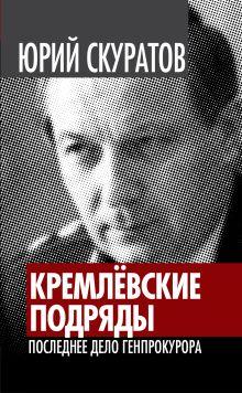 Скуратов Ю.И. - Кремлевские подряды. Последнее дело Генпрокурора обложка книги
