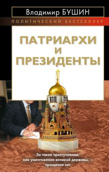 Патриархи и президенты обложка книги