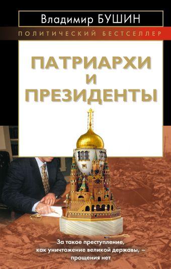Патриархи и президенты Бушин В.С.