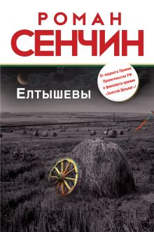 Елтышевы обложка книги