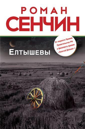 Елтышевы Сенчин Р.В.