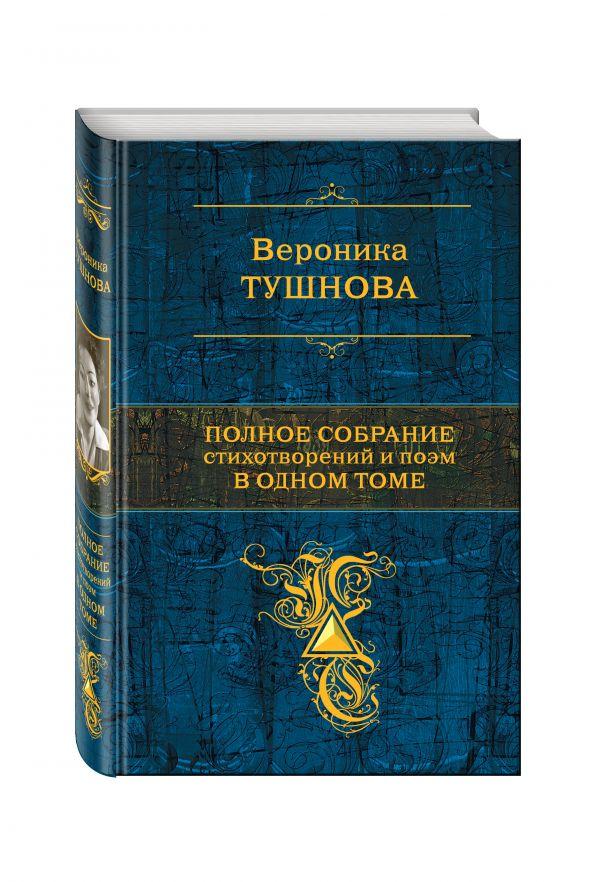 Полное собрание стихотворений и поэм в одном томе Тушнова В.М.