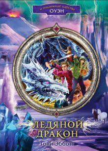 Эбботт Т. - Ледяной дракон обложка книги