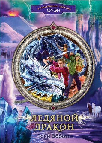 Ледяной дракон Эбботт Т.