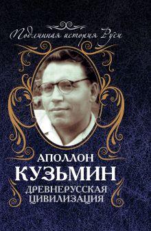 Древнерусская цивилизация обложка книги