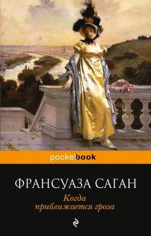 Саган Ф. - Когда приближается гроза обложка книги