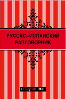 Гарсиа Бенитес К.О. - Русско-испанский разговорник обложка книги