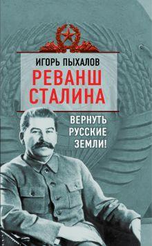 Реванш Сталина. Вернуть русские земли! обложка книги