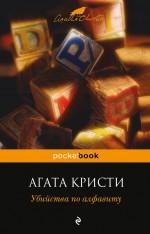 Кристи А. - Убийства по алфавиту обложка книги