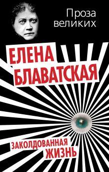 Блаватская Е.П. - Заколдованная жизнь обложка книги