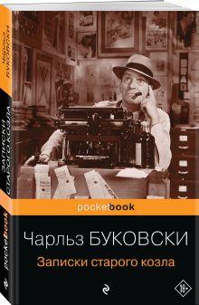 Буковски Ч. - Записки старого козла обложка книги