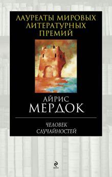 Мердок А. - Человек случайностей обложка книги