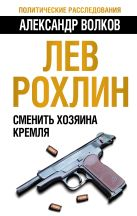 Волков А.А. - Лев Рохлин: Сменить хозяина Кремля' обложка книги