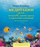 Зальцберг Ш. - Медитации для молодости, снятия стресса и укрепления отношений. Программа на 28 дней.' обложка книги
