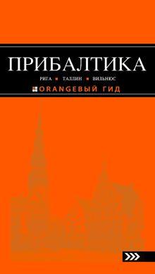 ПРИБАЛТИКА: Рига, Таллин, Вильнюс: путеводитель 2-е изд., испр. и доп.