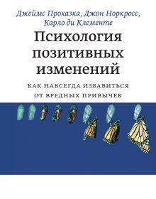 Прохазка Д.; Норкросс Д.; Клементе ди К. - Психология позитивных изменений обложка книги