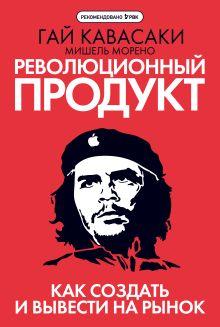 Кавасаки Г.; Морено М. - Революционный продукт обложка книги