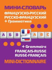- Французско-русский русско-французский мини-словарь + грамматика обложка книги