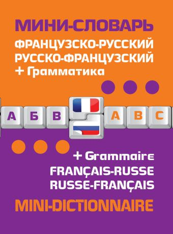 Словарь русско-французский французско-русский