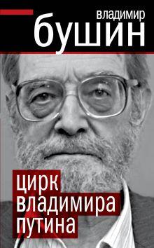 Цирк Владимира Путина обложка книги