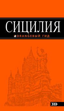 Сицилия: путеводитель. 2-е изд., испр. и доп.