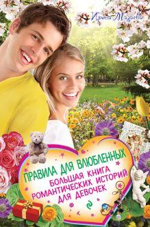 Мазаева И. - Правила для влюбленных. Большая книга романтических историй для девочек обложка книги