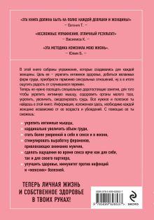 Обложка сзади Гимнастика для красоты и интимного здоровья женщины Смирнова Екатерина