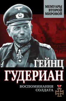Гудериан Г. - Воспоминания солдата обложка книги