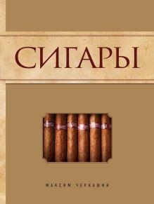 - Сигары [2] обложка книги