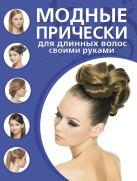 Модные прически для длинных волос своими руками