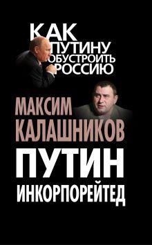 Путин Инкорпорейтед обложка книги