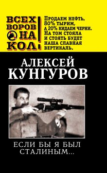 Кунгуров А.А. - Если бы я был Сталиным… обложка книги