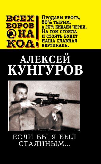 Если бы я был Сталиным… Кунгуров А.А.
