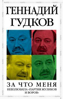 Гудков Г.В. - За что меня невзлюбила партия жуликов и воров обложка книги