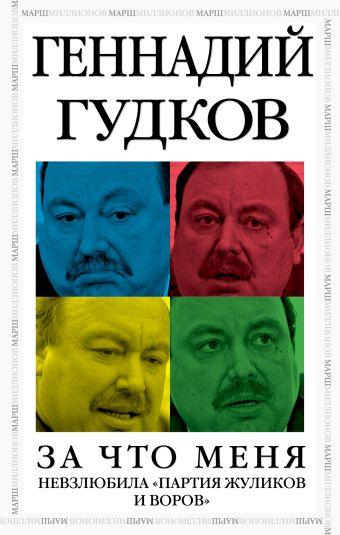 """За что меня невзлюбила """"партия жуликов и воров"""" Гудков Г.В."""
