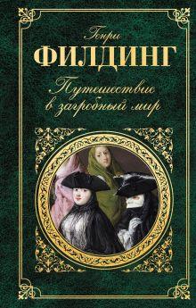 Филдинг Г. - Путешествие в загробный мир обложка книги