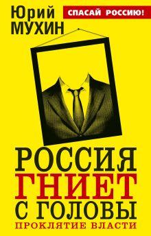 Россия гниет с головы. Проклятие власти
