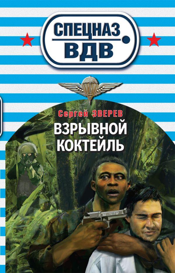Взрывной коктейль Зверев С.И.