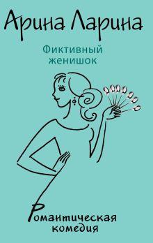 Ларина А. - Фиктивный женишок обложка книги