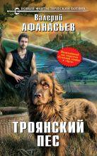 Троянский пес