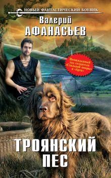 Афанасьев В. - Троянский пес обложка книги