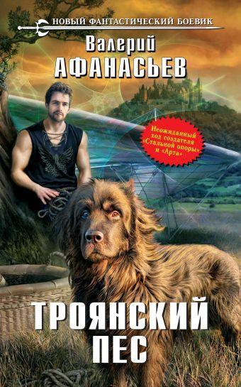 Троянский пес Афанасьев В.