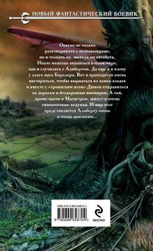 Обложка сзади Троянский пес Валерий Афанасьев