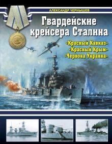 Гвардейские крейсера Сталина – «Красный Кавказ», «Красный Крым», «Червона Украина» обложка книги