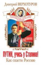 Путин, учись у Сталина! Как спасти Россию