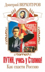 Верхотуров Д.Н. - Путин, учись у Сталина! Как спасти Россию обложка книги